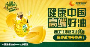 健康中国 高端好油