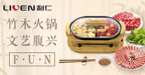 文艺吃货最爱的竹木火锅