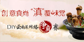 DIY云南菜网络争霸赛