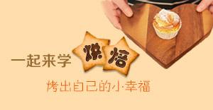 甘旨泡芙+黄油杏仁曲奇