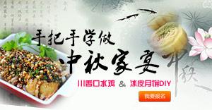 川香口水鸡+冰皮月饼