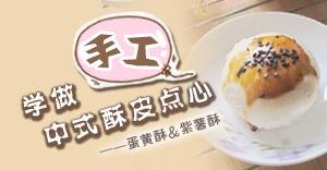 蛋黄酥+紫薯酥