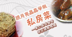 果仁咸味曲奇 + 木樨酒酿鸡翅