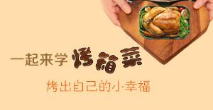 蜜汁叉烧鸡翅+戚风蛋糕卷