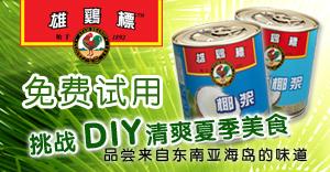雄鷄標?椰浆DIY清新冬季美食试用流动