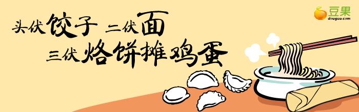 头伏饺子二伏面三伏烙饼摊鸡蛋