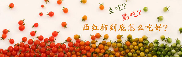 西红柿生吃好还是熟吃好?