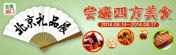 到北京礼物展品四方美食,甜食故里会员参加另有好礼相送哦!