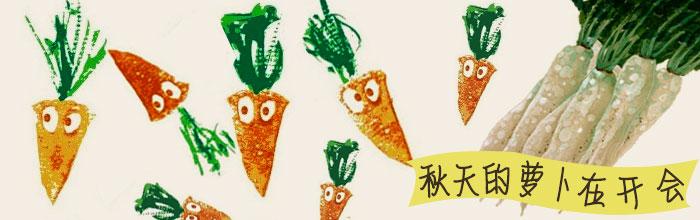 秋天的萝卜们,来开会喽