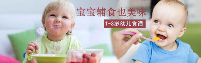 1-3岁幼儿食谱也可以很丰富哦