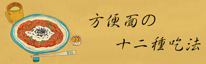 手绘方便面创意广告图片
