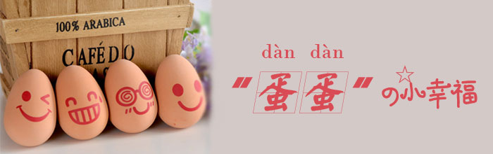 蛋蛋的小幸福