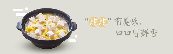 """""""炖炖""""有美味,北京赛车pk10平台出租口口皆鲜香"""