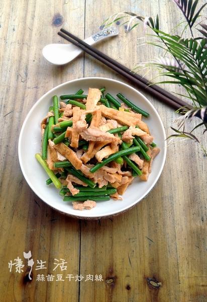 家常菜:蒜苗豆干炒肉丝的做法