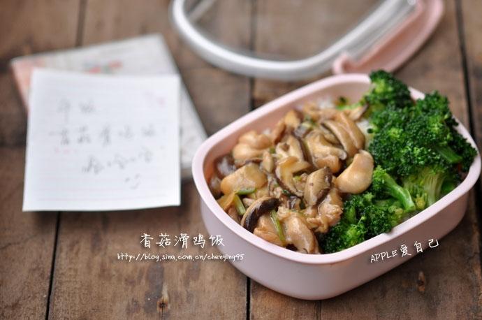 香菇滑鸡饭的做法_【图解】香菇滑鸡饭怎么做好吃_爱