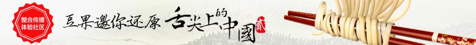 舌2菜谱详情页顶部banner