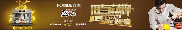 方太首页中部banner9月23日