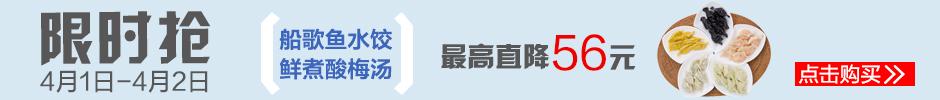 电商菜谱详情页顶部banner1.27-4.30