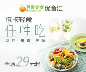 优食汇百度联盟右侧底部广告5.5