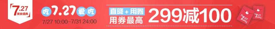 电商菜谱详情页顶部banner1.27-8.30