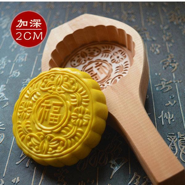 悦佳 手工雕刻木质加深月饼模具糕点馒头南瓜饼豆包烘焙模具一个