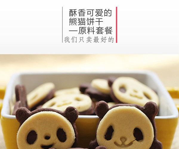 超萌熊猫饼干原料套餐(约做40个成品饼干)
